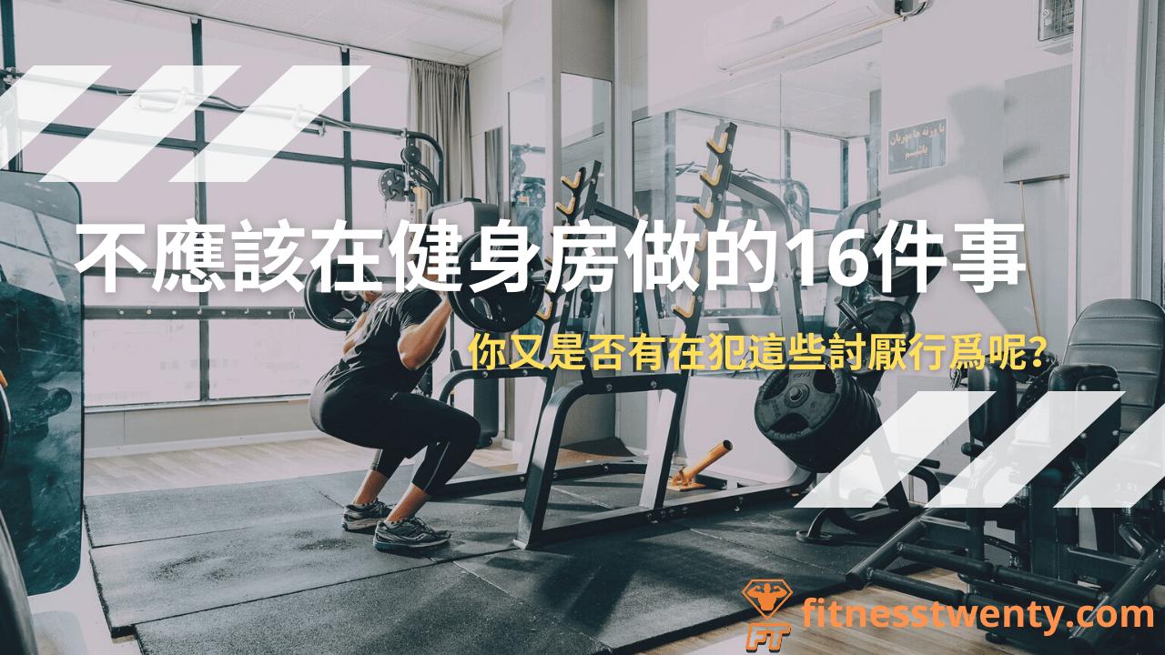 【2021】健身房禮儀 | 你不應該在健身房做的16件事!你是否有在犯這些討厭行爲呢?