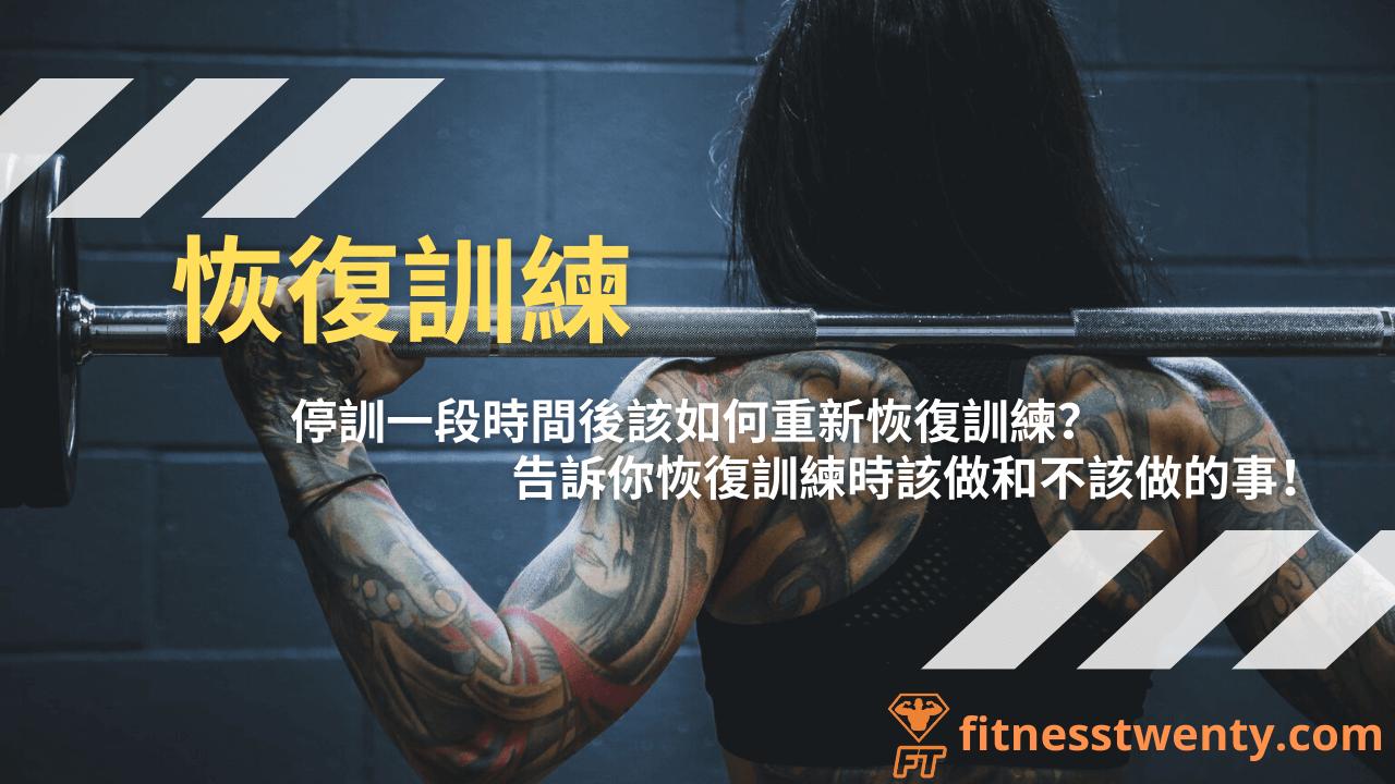 【2021】疫情期間在家停訓一段時間後該如何重新恢復訓練?告訴你恢復訓練時該做和不該做的事!