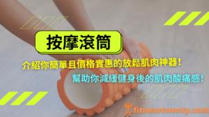 按摩滾筒   介紹你簡單且價格實惠的肌肉放鬆神器!幫助你減緩健身後的肌肉緊綳和酸痛感!