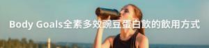 Body Goals全素多效豌豆蛋白飲的飲用方式