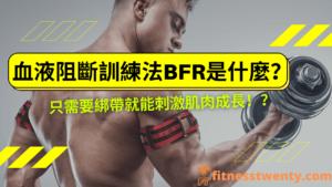 血液阻斷訓練法BFR是什麼?   只需要綁帶就能刺激肌肉成長!?