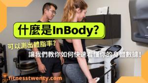 什麼是InBody?可以測出體脂率?讓我們教你如何快速看懂你的身體數據!