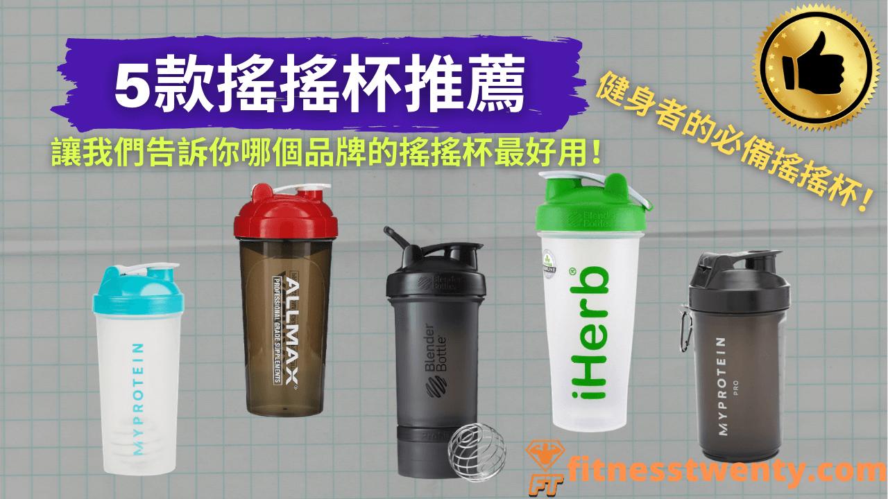 【2021】5款搖搖杯推薦 | 讓我們告訴你哪個品牌的搖搖杯最好用!健身者的必備搖搖杯!
