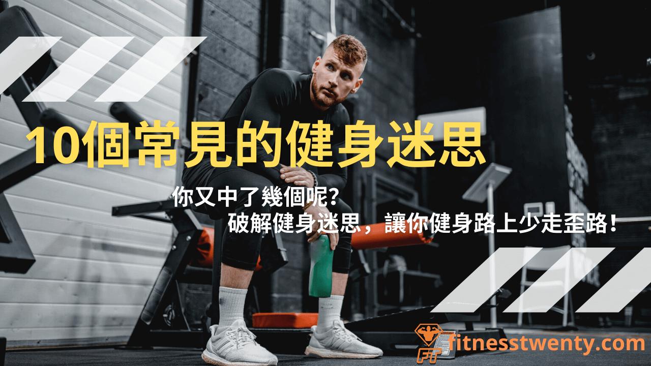 【2021】10個常見的健身迷思|你又中了幾個呢?破解健身迷思,讓你在健身路上少走歪路!