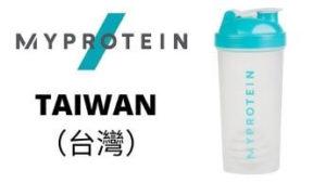 MyProtein經典款搖搖杯購買鏈接