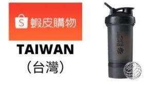 Blender Bottle ProStak購買鏈接