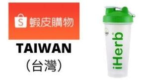 iHerb Goods Blender Bottle購買鏈接
