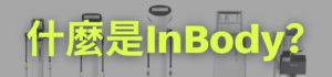 什麼是InBody?
