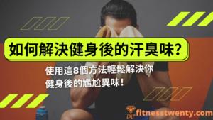如何解決健身後的汗臭味? | 使用這8個方法輕鬆解決你健身後的尷尬異味!