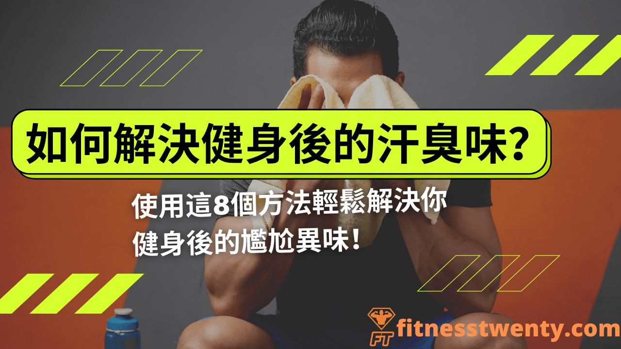 【2021】如何解決健身後的汗臭味? | 使用這8個方法輕鬆解決你健身後的尷尬異味!