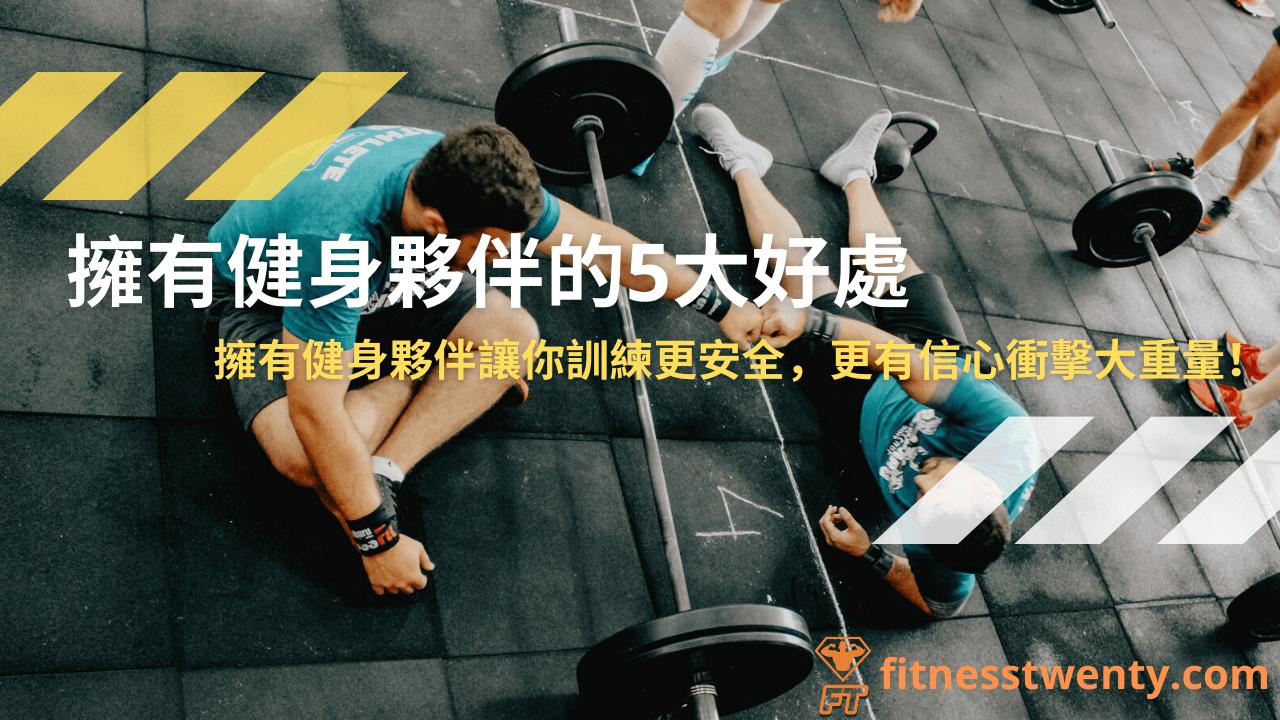 【2021】擁有健身夥伴的5大好處|擁有健身夥伴讓你訓練更安全,更有信心衝擊大重量!