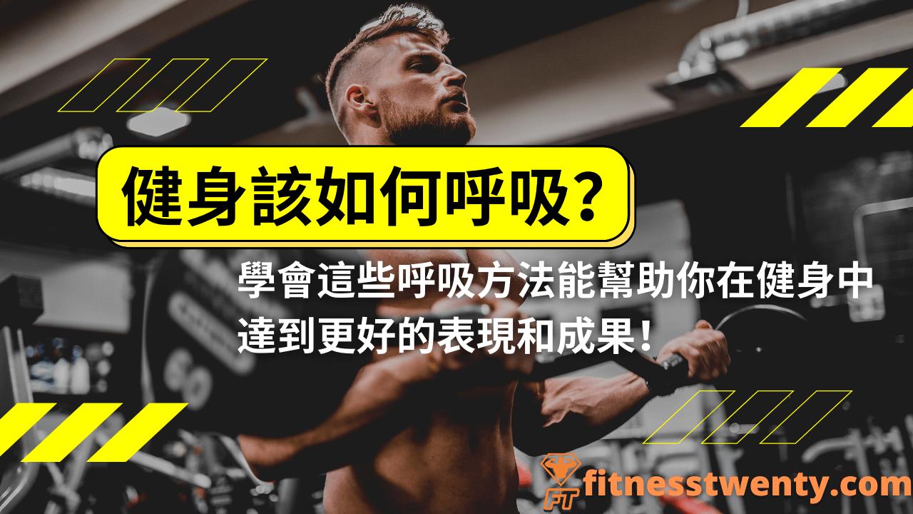 【2021】健身該如何呼吸?學會這些呼吸方法能幫助你在健身中達到更好的表現和成果!